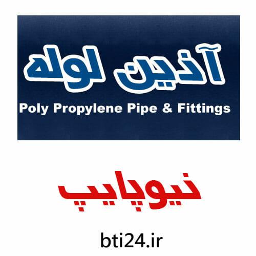تصویر فروش علی الحساب آذین و نیوپایپ