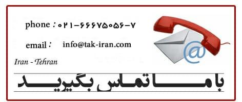 تماس با تک ایران